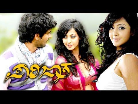 Parijatha – ಪಾರಿಜಾತ Kannada #Romance Thriller Movie   Diganth, Aindrita Ray   Latest Upload 2017