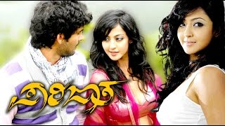 Parijatha – ಪಾರಿಜಾತ Kannada #Romance Thriller Movie | Diganth, Aindrita Ray | Latest Upload 2017