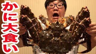 【大食い】3.5kgの凶暴な巨大タラバガニを乱れ食い! thumbnail