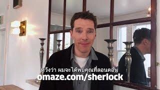 [ซับไทย] ชวนไปทานมื้อเช้ากับเบเนดิกต์และนักแสดงจาก Sherlock