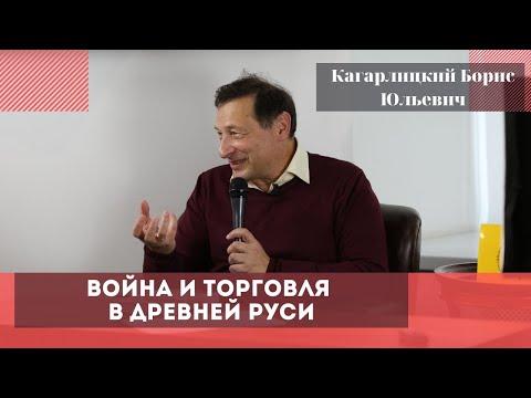 «Война и торговля в Древней Руси». Кагарлицкий Борис Юльевич.