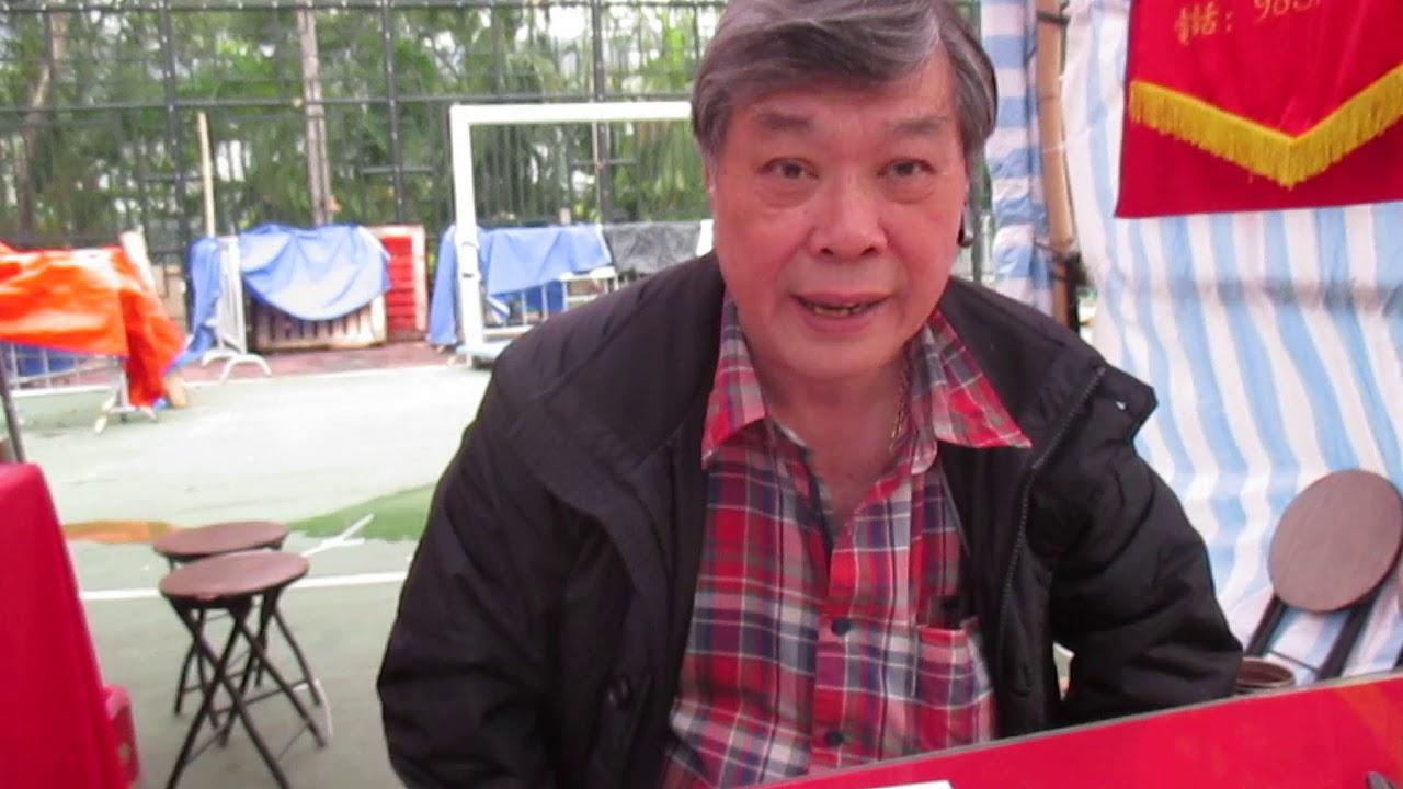 車公廟著名陳天恩居士解説2019年86號簽文 - YouTube
