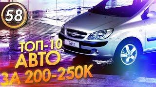 кАКУЮ МАШИНУ КУПИТЬ ЗА 200-250К? ТОП-10 Авто за 200 тысяч рублей!
