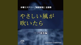Provided to YouTube by CRIMSON TECHNOLOGY, Inc. やさしい風が吹いた...