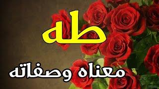 معنى اسم طه و صفات حامل هذا الإسم !!