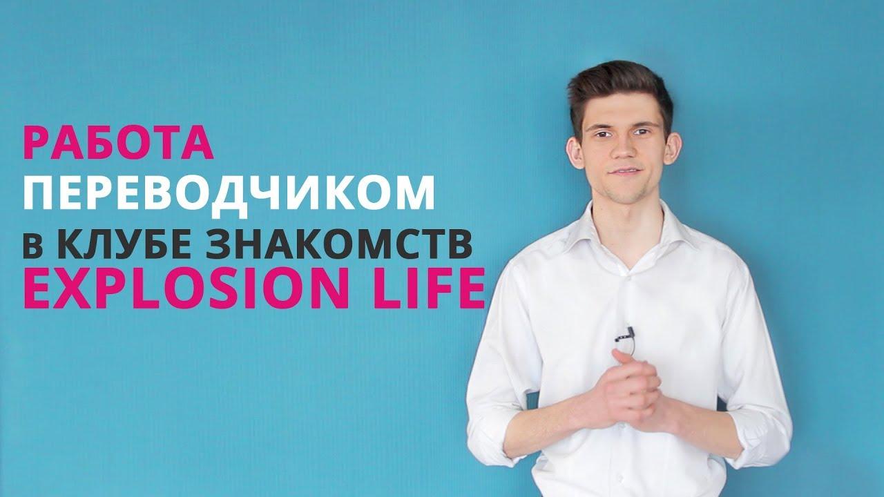 вакансия переводчик знакомств