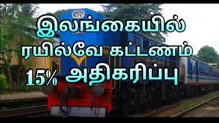 Sri Lanka Railway Fees 15% Increase
