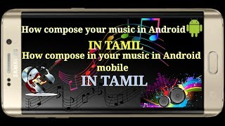 how-to-compose-your-music-in-your-andriod-mobile-in-tamil