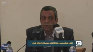 مصر العربية | قلاش: قوانين حبس «قضايا النشر» حبيسة أدراج وزارة العدل