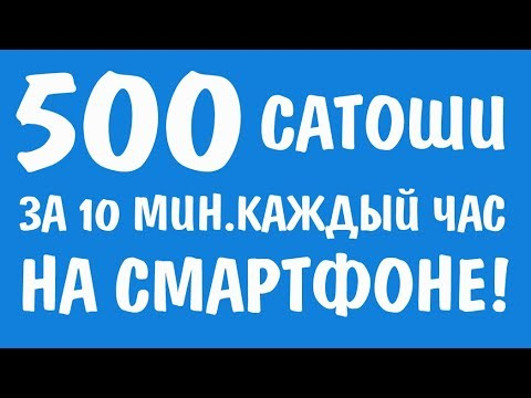 500 САТОШИ В ЧАС ЗАРАБОТОК НА СМАРТФОНЕ БЕЗ УСТАНОВКИ ПРИЛОЖЕНИЙ!ЛУЧШИЙ ВИД ЗАРАБОТКА НА ТЕЛЕФОНЕ
