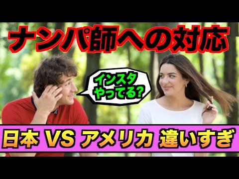 ナンパされたときの反応が違いすぎる!日本 VS アメリカ#Shorts