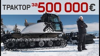 Тест Ратрака Prinoth New Bizon Х