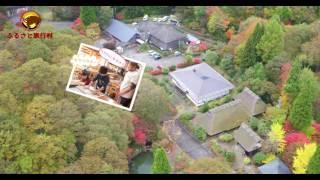 ふるさと旅行村プロモーションビデオ