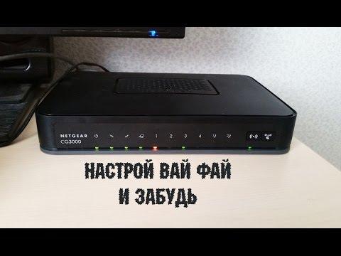 Настройка Wi-Fi Netgear CG3000