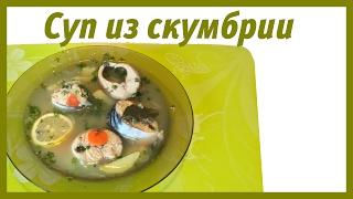 Вкусный рыбный суп из скумбрии