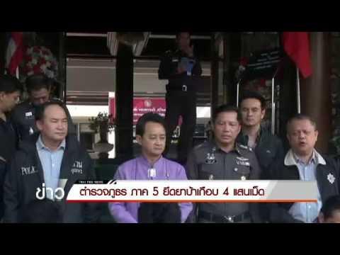 ตำรวจภูธรภาค 5 จับยาบ้าเกือบ 4 แสนเม็ด เตรียมส่งปลายทางเมืองทองธานี