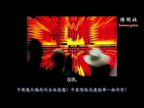 P2P爆雷:中国庞氏骗局的全面崩盘!中产阶级洗尽铅华一无所有!