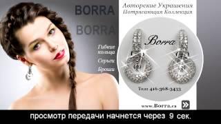 Borra - Изготовление и ремонт ювелирных изделий