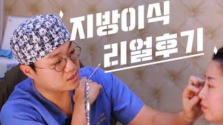 안산성형외과 풀페이스 지방이식 1차 리얼 후기!!