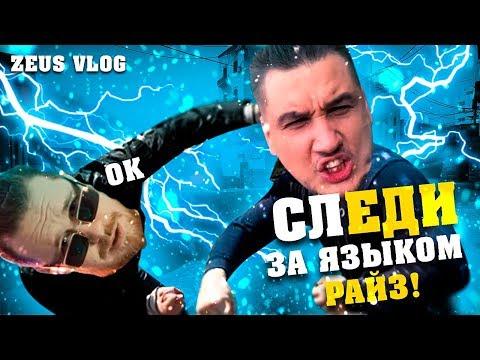 Zeus Vlog - Следи за языком РАЙЗ! Буткемп в Мадриде!