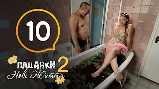 Пацанки. Новая жизнь - Сезон 2 - Серия 10