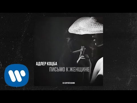 Адлер Коцба - Письмо к женщине | Official Audio