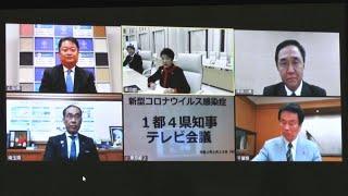 「新型コロナウイルス感染症 1都4県テレビ会議」の開催(令和2年3月26日)