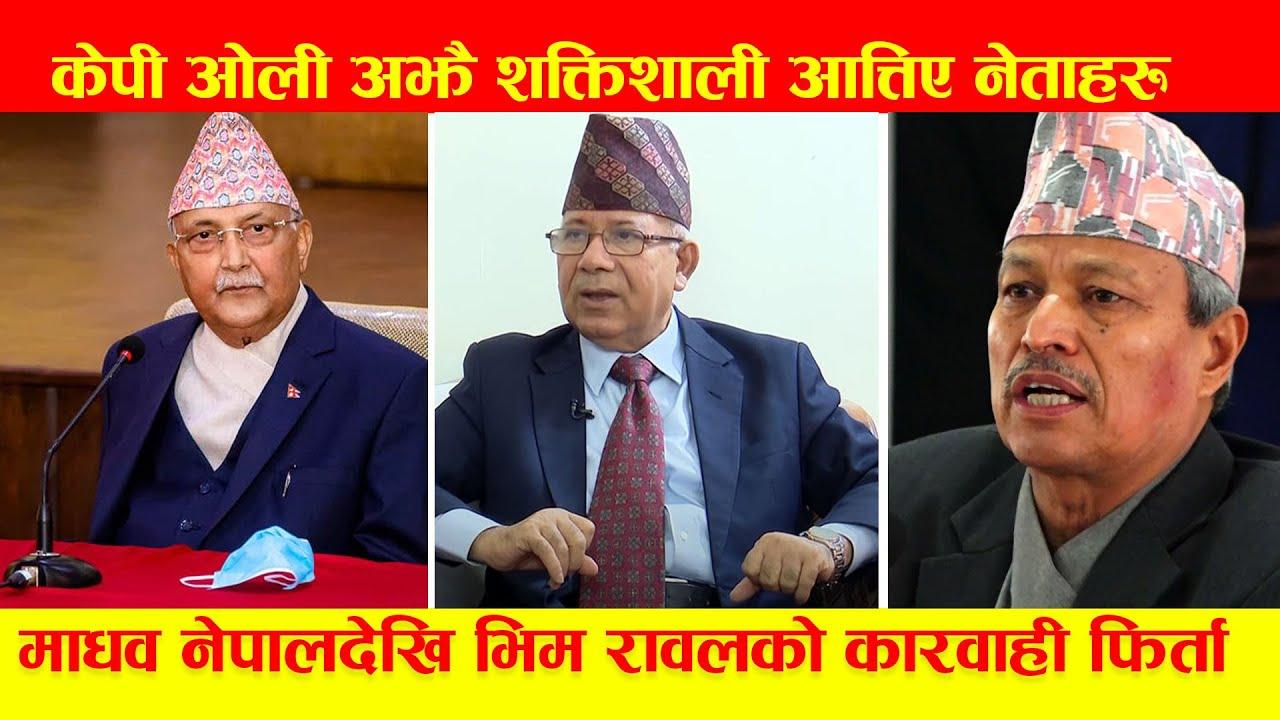 केपी ओली अझै शक्तिशाली बनेपछि आत्तिए नेताहरु, भिम रावल देखि माधव नेपाल लाई राहत दिने निर्णय