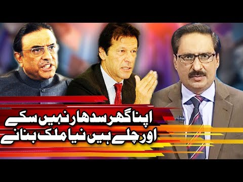 Kal Tak – 11 October 2017 | Express News