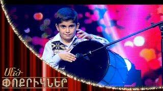 Մեծ փոքրիկներ|Little Big Shots Volodya Sargsyan Little Dhol Player|Փոքրիկ դհոլահար՝ Վոլոդյա Սարգսյան