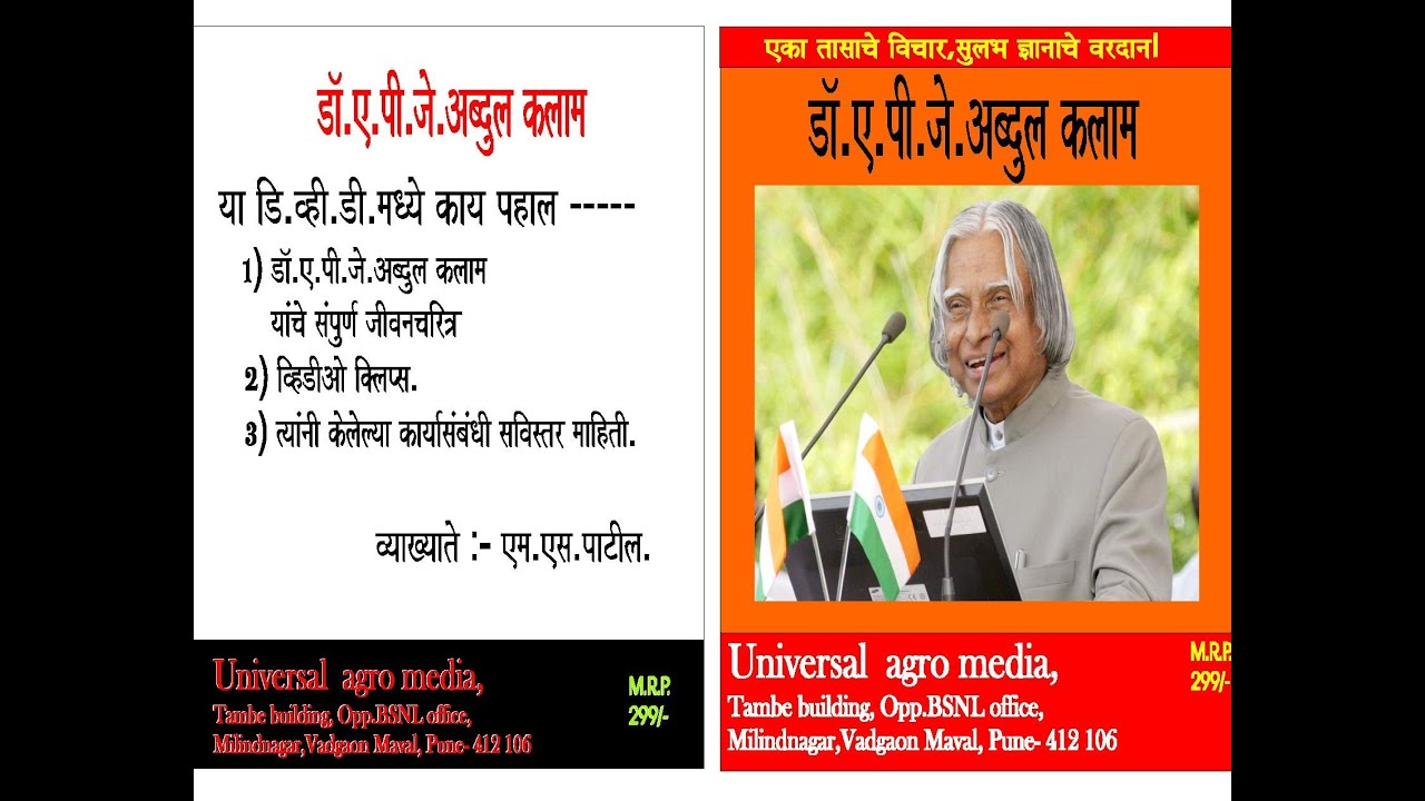 essay on apj abdul kalam in marathi