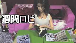 週刊ロビ Doll movie