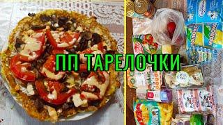 Мои ТАРЕЛОЧКИ/Как есть и худеть /ЧТО Я ЕМ/Как похудеть?/ПП-пицца/Закупка продуктов