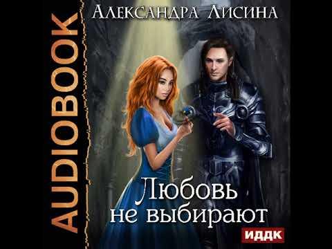 "2001369 Glava 01 Аудиокнига. Лисина Александра ""Любовь не выбирают"""