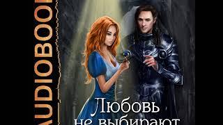 2001369 Glava 01 Аудиокнига. Лисина Александра