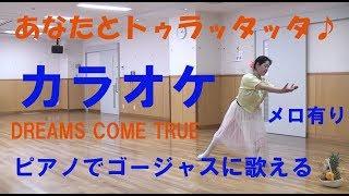ドリカム - あなたとトゥラッタッタ♪ カラオケ練習用 フル(歌詞付き) メロ有り  DREAMS COME TRUE