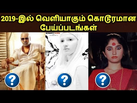 Most Expected Tamil Horror Movies! | 2019 Horror Tamil Movies List | தமிழ்