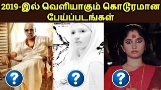 Most Expected Tamil Horror Movies!   2019 Horror Tamil Movies List   தமிழ்