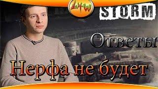 Ответы Шторма Нерфа не будет ~World of Tanks~