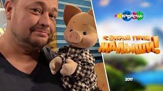 Сергей Жуков и Хрюша:  дуэт в программе 'С добрым утром, малыши!' на канале 'Карусель'