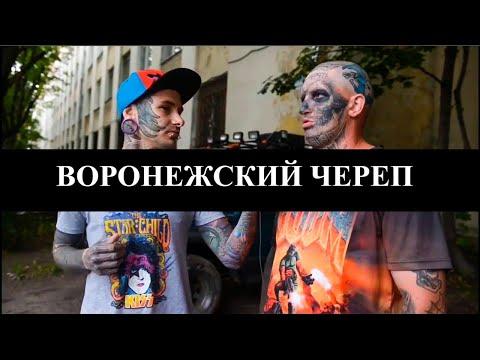 Воронежский череп. Интервью