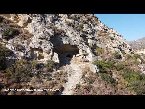Η σπηλιά του Ποσειδώνα στα Πηγάδια Καρπάθου