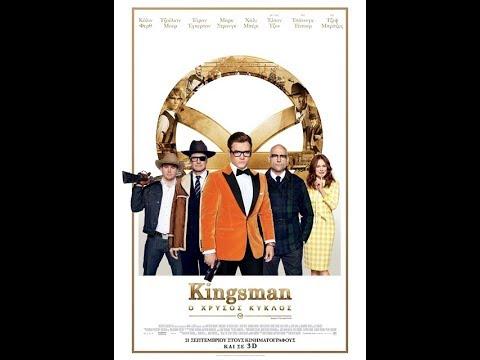 KINGSMAN: Ο ΧΡΥΣΟΣ ΚΥΚΛΟΣ (KINGSMAN: THE GOLDEN CIRCLE) - NEW TRAILER (GREEK SUBS)