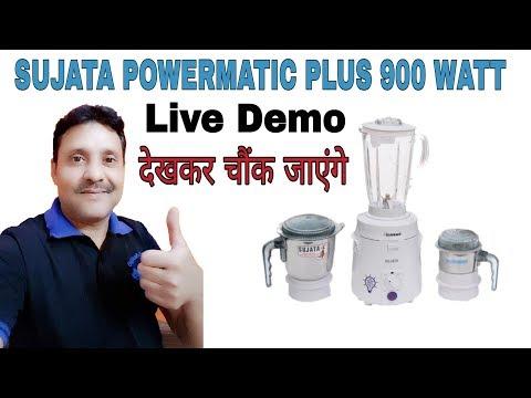 SUJATA POWERMATIC PLUS 900 WATT JUICER MIXER GRINDER   Demo   HINDI   2018   INDIA