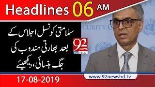 News Headlines | 6 AM | 17 August 2019 | 92NewsHD