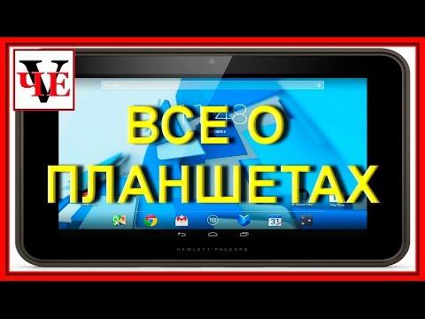 Видео Ремонт планшетов асус
