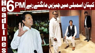 Imran Khan borrows waistcoat for NA card picture | Headlines 6 PM | 13 August 2018 | Express News