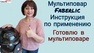 Как работает мультиповар Faberlic? Рецепты бонусом. Avreology в подарок  #faberlicreality