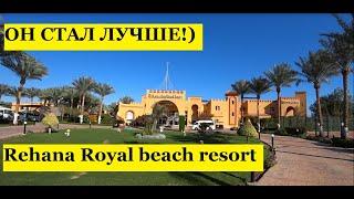 Rehana Royal Beach Resort Spa обзор отеля Египет Шарм Эль Шейх