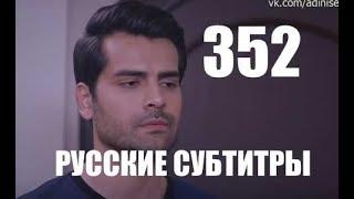 Ты назови 352 серия на русском,турецкий сериал, дата выхода